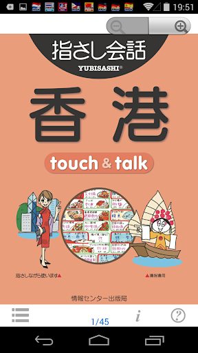 指さし会話 香港 広東語 touch talk