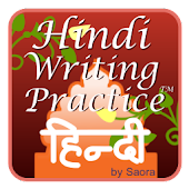 Hindi Writing Practice