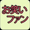 お笑いファン!(お笑い芸人ブログビューア) icon