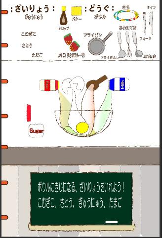 無料教育AppのLET'S COOKING|記事Game