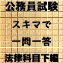 スキマ時間で合格!公務員試験 一問一答 法律科目 下編 icon