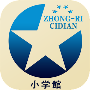 Free Apk android  小学館 中日辞典|ビッグローブ辞書 1.0  free updated on