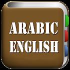 All Arabic English Dictionary icon