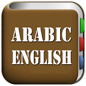 All Arabic English Dictionary