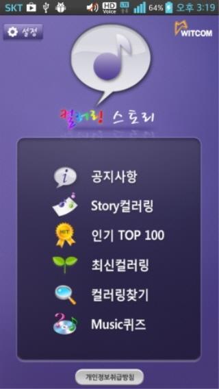 컬러링 스토리 (SKT,KT,LG U+) 최신 컬러링!- screenshot