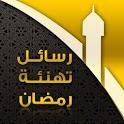 رسائل تهنئة رمضان icon