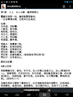 Screenshot of 黃大仙及車公解簽
