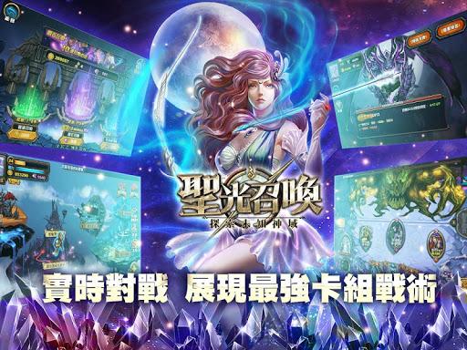 【免費休閒App】聖光召喚-APP點子