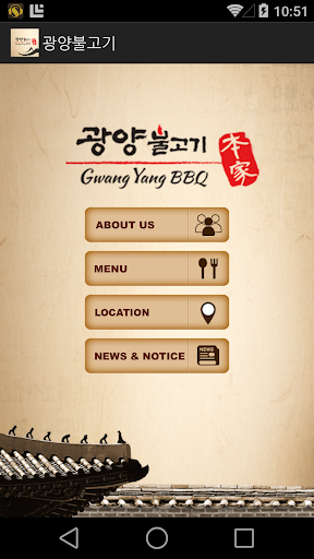 GwangYang BBQ Bonga