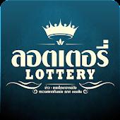 ลอตเตอรี Lottery