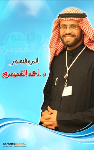 Professor Ahmed Alshumaimri