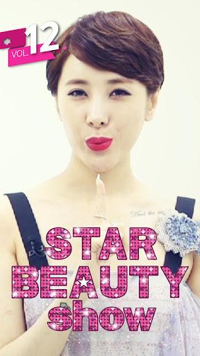 서인영의 스타뷰티쇼 디지털 매거진