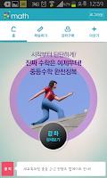Screenshot of K수학, 서울대 카이스트 출신 강사진의 2만개 인강