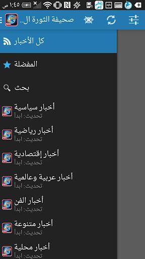Althawra RSS News Yemen