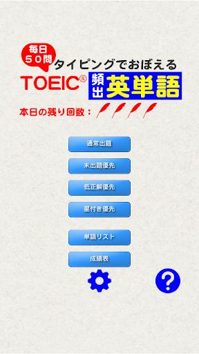 毎日50問 タイピングでおぼえる TOEIC 頻出英単語