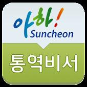 Suncheon Tour ezTalky