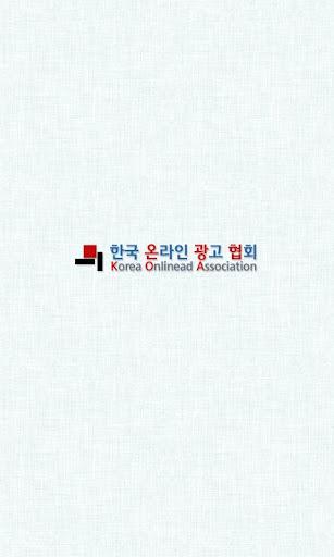 한국온라인광고협회