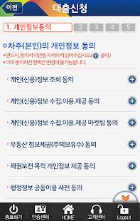 스마트주택금융 - screenshot thumbnail