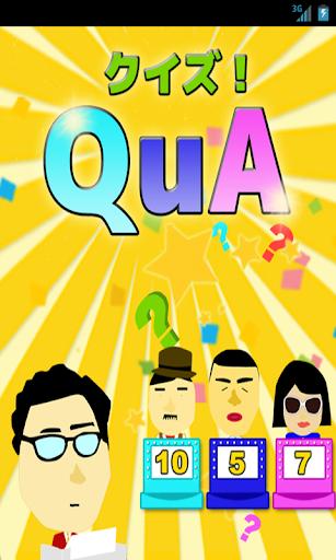 問題投稿型クイズ『クーア QuA 』