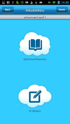 玩教育App|Thai Exam免費|APP試玩