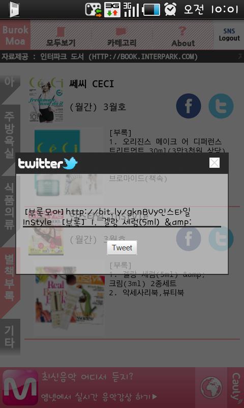 부록모아 - screenshot