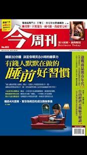 商業周刊- 台灣最具影響力的商業財經雜誌