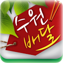 수원배달 icon