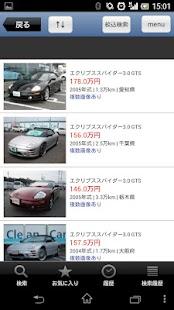 無料生活AppのMMC中古車情報「三菱」|記事Game