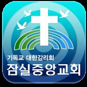 잠실중앙교회-교회