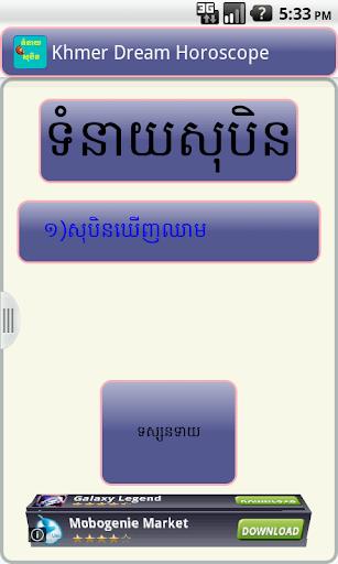 Khmer Dream Horoscope