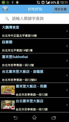 玩免費新聞APP|下載東森新聞 app不用錢|硬是要APP