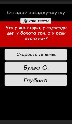 Тест - Отгадай загадку-шутку