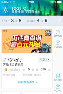 违章查询—搜狐汽车