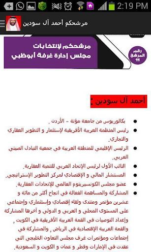 مرشحكم أحمد آل سودين