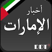 أخبار الإمارات 3 Emirates News