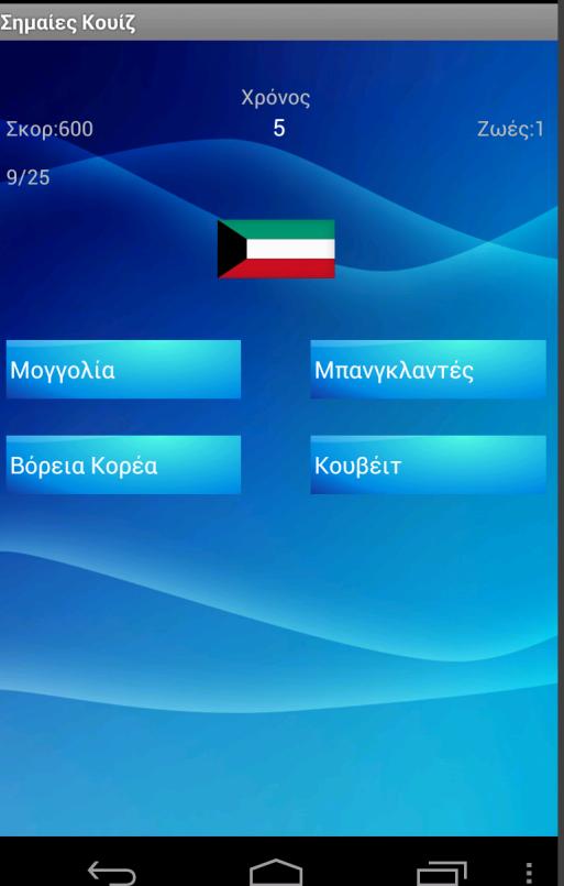 Σημαίες Κουίζ - screenshot