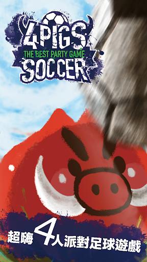 四隻小豬-小豬足球完整版
