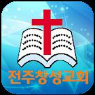 전주창성교회 icon