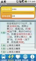 Screenshot of iBus_金門縣