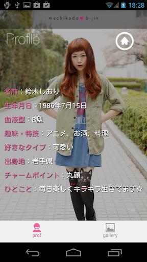 【免費娛樂App】鈴木しおり ver. for MKB-APP點子