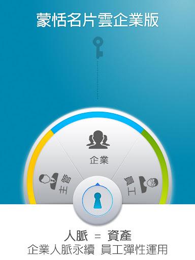 免費下載商業APP|蒙恬名片雲企業版 - 企業專屬名片雲、客戶人脈永續經營 app開箱文|APP開箱王