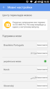 GO SMS Pro Ukrainian language- screenshot thumbnail