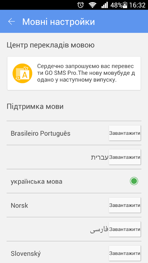 GO SMS Pro Ukrainian language- screenshot