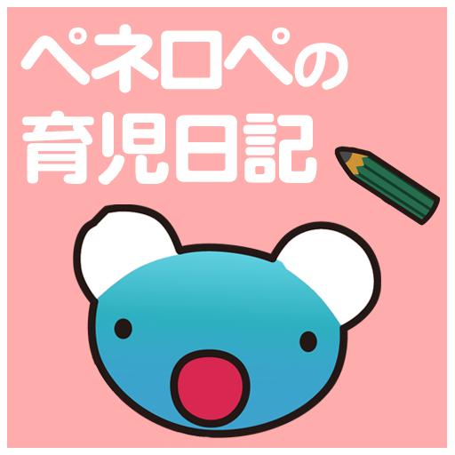 生活のペネロペの育児日記 LOGO-記事Game