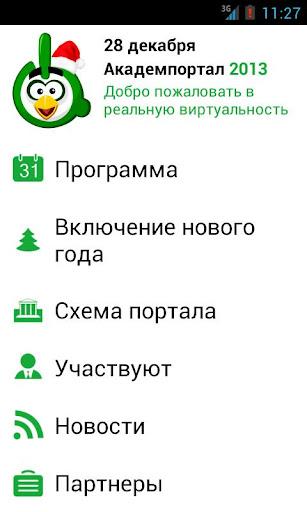 Академпортал 2013