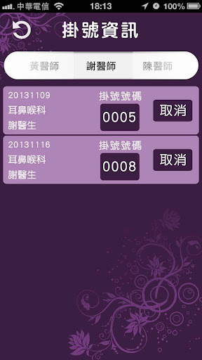 【免費醫療App】林慧雯婦產科診所-APP點子