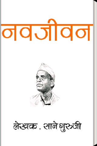 Navjivan - Sane Guruji Marathi
