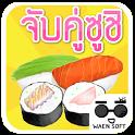 Sushi Pairs v2 icon