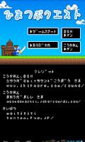 Screenshot of HimatsubuQuest