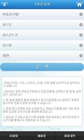 인터넷등기소 1.0.21 screenshot 642187